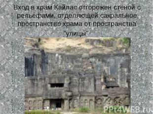 Вход в храм Кайлас отгорожен стеной с рельефами, отделяющей сакральное пространс