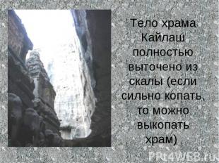 Тело храма Кайлаш полностью выточено из скалы (если сильно копать, то можно выко