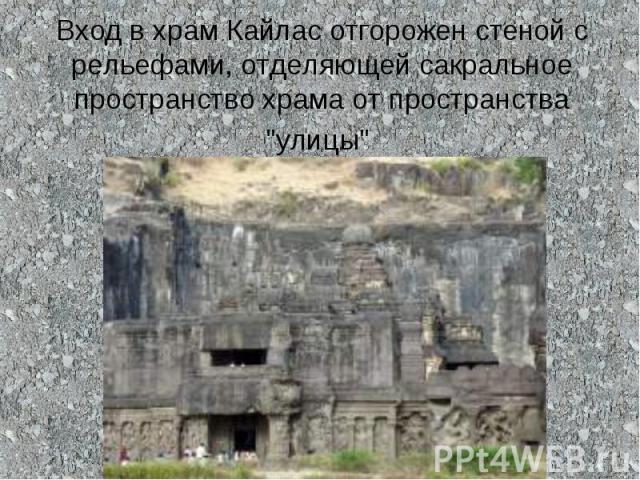 """Вход в храм Кайлас отгорожен стеной с рельефами, отделяющей сакральное пространство храма от пространства """"улицы"""""""