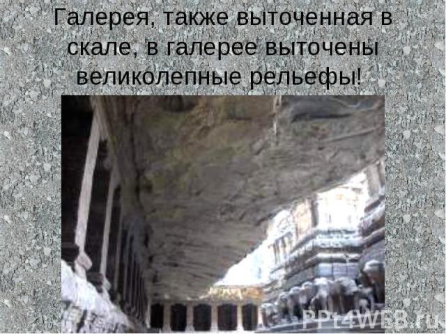 Галерея, также выточенная в скале, в галерее выточены великолепные рельефы!