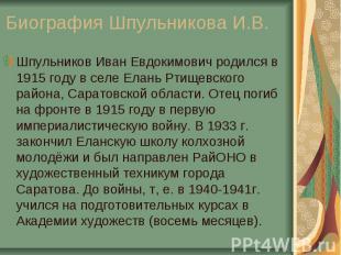 Шпульников Иван Евдокимович родился в 1915 году в селе Елань Ртищевского района,