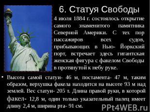 6. Статуя Свободы Высота самой статуи- 46 м, постамента- 47 м, таким образом, ве