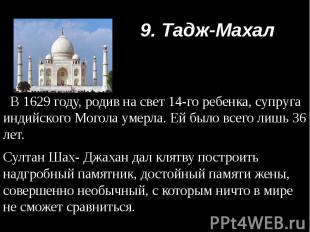 9. Тадж-Махал В 1629 году, родив на свет 14-го ребенка, супруга индийского Могол