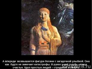 А впереди возвышается фигура богини с загадочной улыбкой. Она как будто не замеч