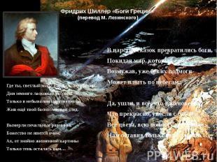Фридрих Шиллер «Боги Греции» (перевод М. Лозинского)  Где ты, светлый мир?