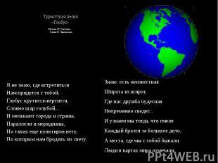 Туристская песня «Глобус» Музыка М. Светлова Слова М. Львовского  Я не зна