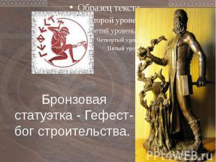 Бронзовая статуэтка - Гефест-бог строительства.