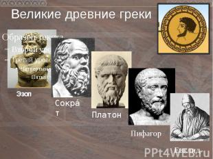 Великие древние греки