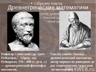 Древнегреческие математики