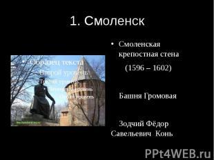 1. Смоленск Смоленская крепостная стена (1596 – 1602) Башня Громовая Зодчий Фёдо
