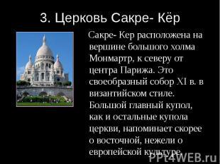3. Церковь Сакре- Кёр