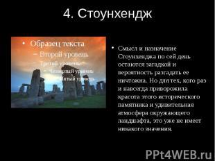4. Стоунхендж Смысл и назначение Стоунхенджа по сей день остаются загадкой и вер