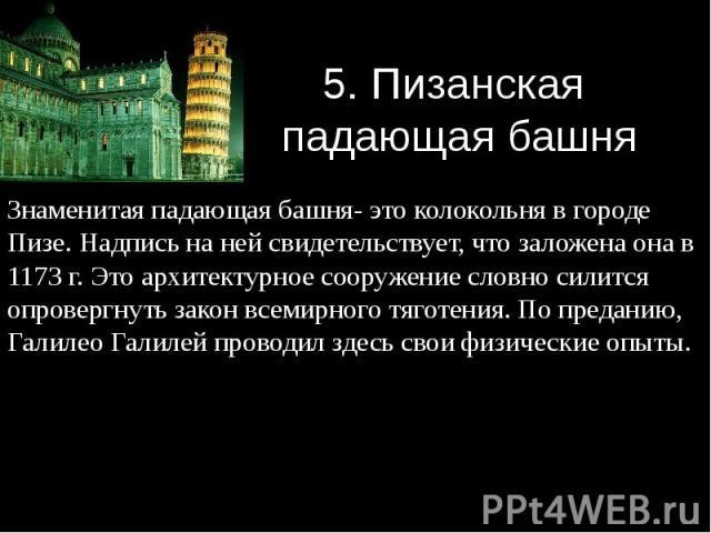 5. Пизанская падающая башня