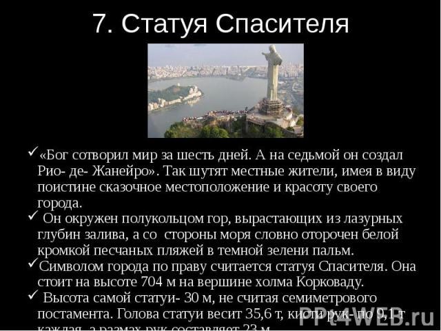 7. Статуя Спасителя