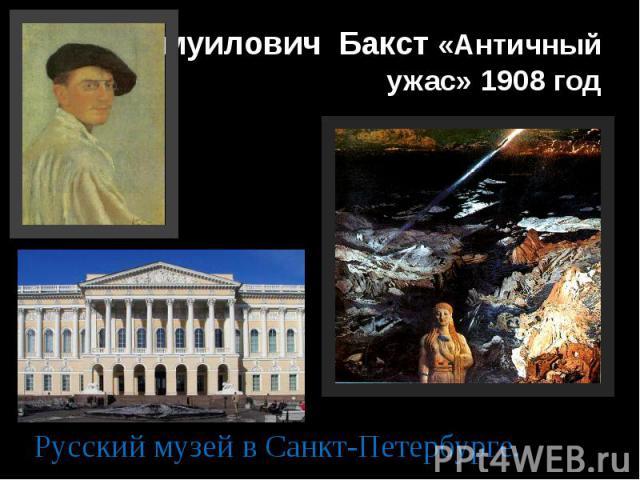 Лев Самуилович Бакст «Античный ужас» 1908 год