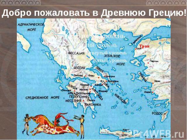 Добро пожаловать в Древнюю Грецию!