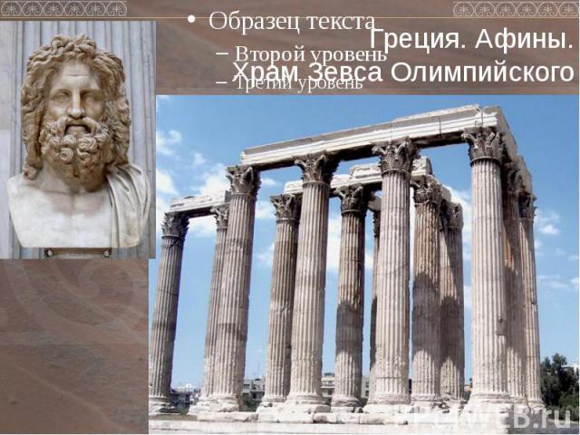 Греция. Афины. Храм Зевса Олимпийского