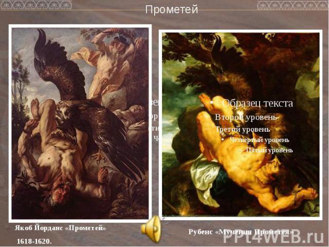 Прометей Якоб Йорданс «Прометей» 1618-1620.