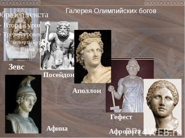 Галерея Олимпийских богов