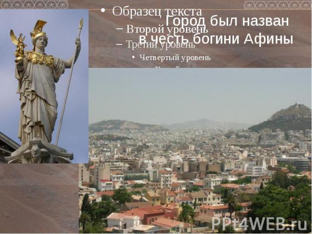 Город был назван в честь богини Афины