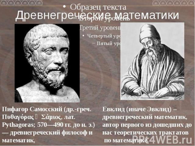 an essay about the greek mathematician pythagoras Introduction pythagoras of samos is one of the most famous names in the history of mathematics and is recognized as the first true mathematician when pythagoras was 18, he visited miletus- an ancient greek city on the western coast of anatolia where he met thales- the first know greek.