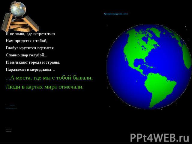 Проверка маршрутных листов  Я не знаю, где встретиться Нам придется с тобой, Глобус крутится-вертится, Словно шар голубой... И мелькают города и страны, Параллели и меридианы… …А места, где мы с тобой бывали, Люди в картах мира отмечали. с тоб…