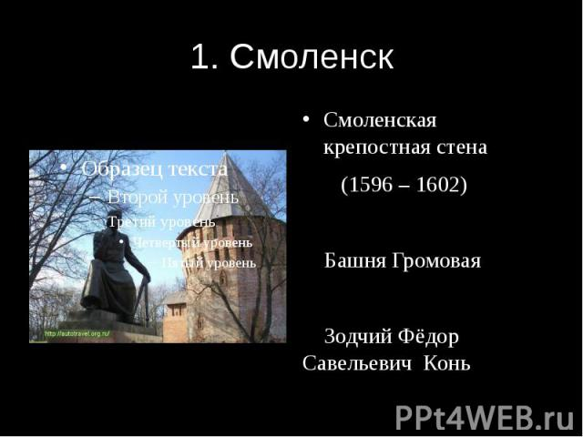 1. Смоленск Смоленская крепостная стена (1596 – 1602) Башня Громовая Зодчий Фёдор Савельевич Конь