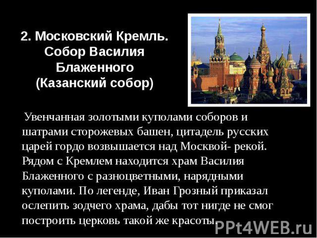 2. Московский Кремль. Собор Василия Блаженного (Казанский собор)
