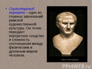 Скульптурный портрет – одно из главных завоеваний римской художественной культур