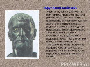 «Брут Капитолийский» «Брут Капитолийский» Один из лучших скульптурных памятников