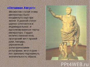 «Октавиан Август» «Октавиан Август» Множество статуй этому императору было воздв