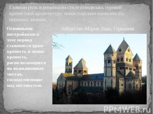 Главная роль в романском стиле отводилась суровой крепостной архитектуре: монаст