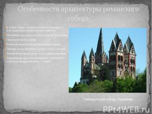 Особенности архитектуры романского собора В основе плана — раннехристианская баз