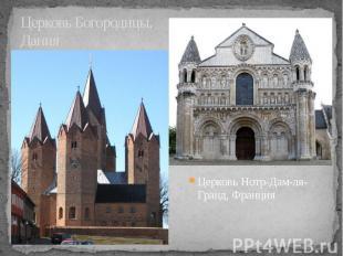 Церковь Богородицы, Дания Церковь Нотр-Дам-ля-Гранд, Франция