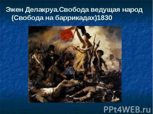 Эжен Делакруа.Свобода ведущая народ (Свобода на баррикадах)1830 Эжен Делакруа.Св