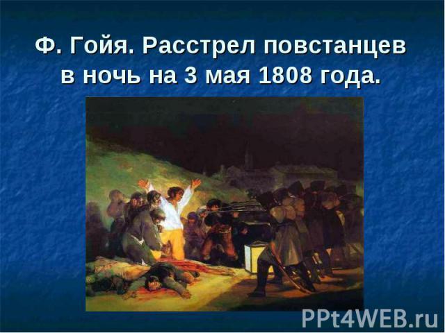 Ф. Гойя. Расстрел повстанцев в ночь на 3 мая 1808 года.