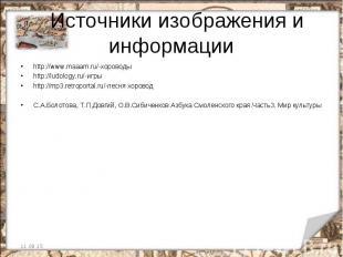 http://www.maaam.ru/-хороводы http://www.maaam.ru/-хороводы http://ludology.ru/-