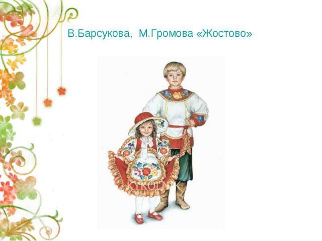 В.Барсукова, М.Громова «Жостово»