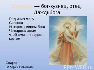 Род явил миру Сварога И нарек именем бога Четырехглавым, чтоб смог он видеть кру