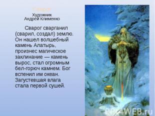 Сварог Сварог Художник Андрей Клименко