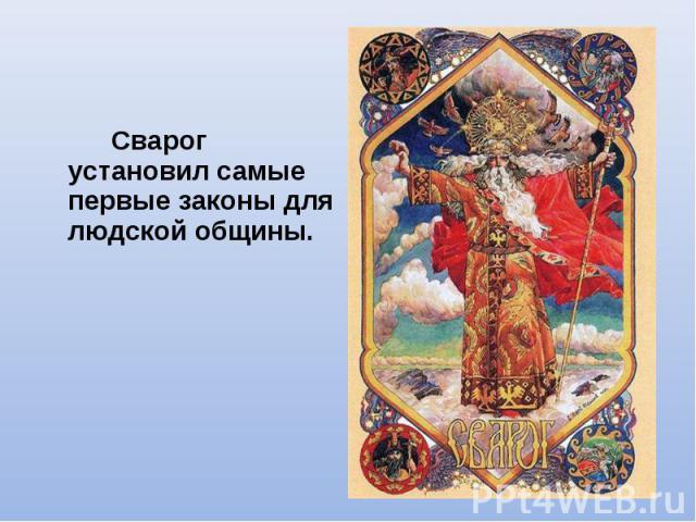 Сварог установил самые первые законы для людской общины. Сварог установил самые первые законы для людской общины.