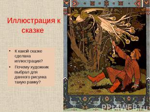 К какой сказке сделана иллюстрация? К какой сказке сделана иллюстрация? Почему х