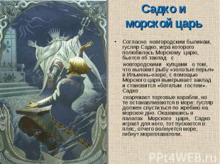 Согласно новгородским былинам, гусляр Садко, игра которого полюбилась Морс