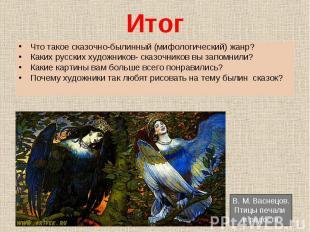 Что такое сказочно-былинный (мифологический) жанр? Что такое сказочно-былинный (
