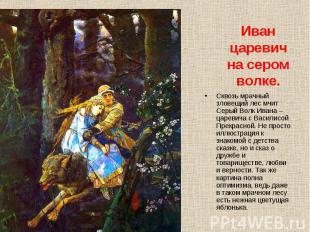 Сквозь мрачный зловещий лес мчит Серый Волк Ивана – царевича с Василисой Прекрас