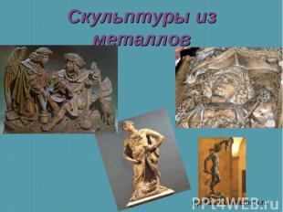 Скульптуры из металлов