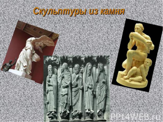 Скульптуры из камня