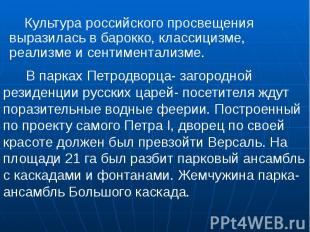 В парках Петродворца- загородной резиденции русских царей- посетителя ждут пораз