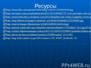 Ресурсы http://fenixclub.com/uploads/56904/img-128535-207b0b910d.jpg http://nevs