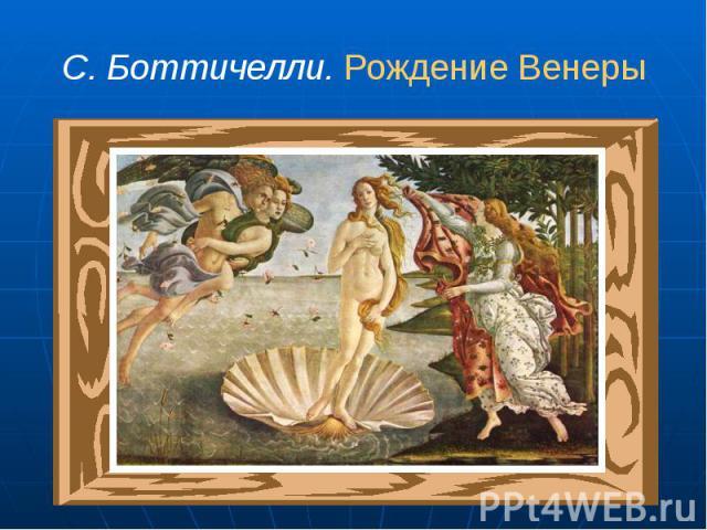 С. Боттичелли. Рождение Венеры
